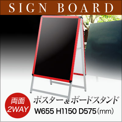 【A1サイズ・雨OK】ブラックボード&ポスタースタンド(2WAY) PRS-A1 /黒板 ブラックボード/業務用/POP用品/A型看板/両面タイプ/sh