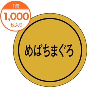 安い 激安 プチプラ 高品質 シール ラベル 半額 K-0123 めばちまぐろ 1000枚