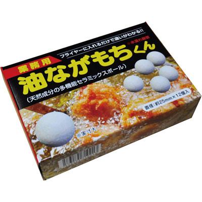 【食用油酸化防止材】 フライヤー食用油酸化予防 油ながもちくん 12個入 1箱