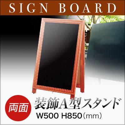 【飾り枠A型スタンド】 ABS-402 /黒板/業務用/黒板 ブラックボード/POP用品/sh