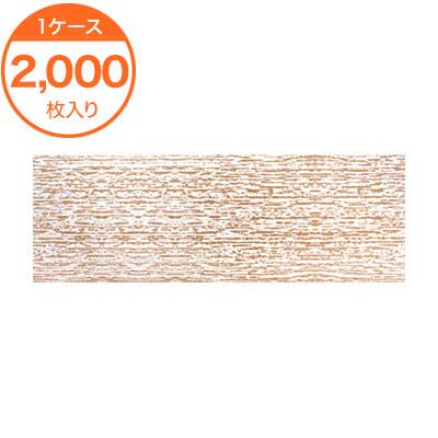 【人竹文庫】 ラミ食肉(80)茶 16X4.5 200枚
