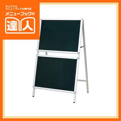 【2段ブラックボード&ポスターパネルスタンド】 PAS-A22 黒板 ブラックボード 業務用 ポスタースタンド 看板 A型看板 sh