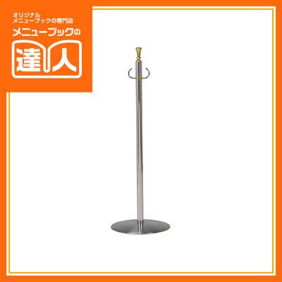 【ハイクラスポール】 PS-403 /ガイドポール/業務用/ポールスタンド/ガイドロープ/sh