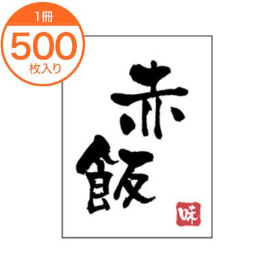 シール ラベル 低価格化 H-0080 全品最安値に挑戦 500枚 赤飯