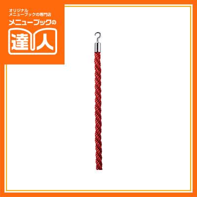 【ガイドロープ(レッド)】 PR-5R パーテーションロープ 業務用 カラーロープ sh