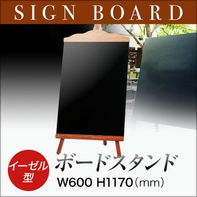 【イーゼル型ボード(大)】 EBS-110 /メニュースタンド/業務用/ウェルカムボードに!/sh