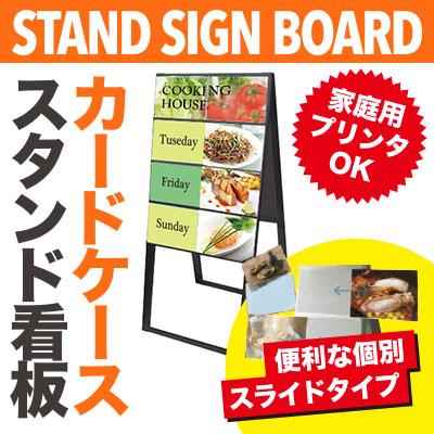 【B5・両面2列】カードケーススタンド看板 ハイタイプ ブラック BCCSK-B5Y16RH メニューボード 看板 店舗用 看板 スタンド A型看板 sh【個人宅配送不可】