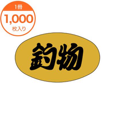 シール 10%OFF ラベル M-0470 1000枚 ついに再販開始 釣物