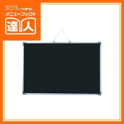【アルミ枠ブラックボード(タテ・ヨコ兼用)】(タテ・ヨコ兼用) WP-41B 黒板 壁掛け 業務用 黒板 ブラックボード 軽量ボード sh