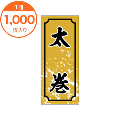 シール ラベル S-0329 激安通販ショッピング アイテム勢ぞろい 1000枚 太巻