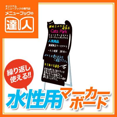 【ネコ型】マーカーボードスタンド看板 ロングタイプ PPSKSL45x90K-CAS メニューボード 黒板 黒板ボード 看板 店舗用 看板 スタンド A型看板 sh【個人宅配送不可】