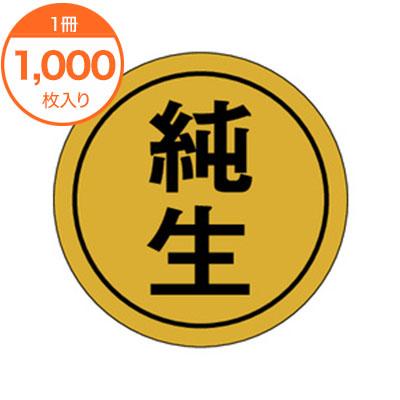 トレンド シール ラベル まとめ買い特価 K-0026 1000枚 純生
