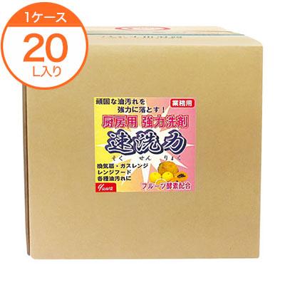 【油汚れ用洗剤】 速洗力 レギュラータイプ 20L コック付 1箱