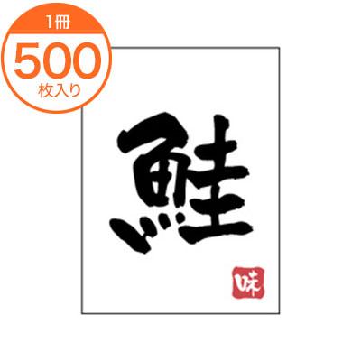 新色追加して再販 シール ラベル H-0071 鮭 スーパーSALE セール期間限定 500枚
