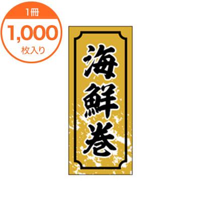 キャンペーンもお見逃しなく シール ラベル S-0330 海鮮巻 1000枚 在庫限り