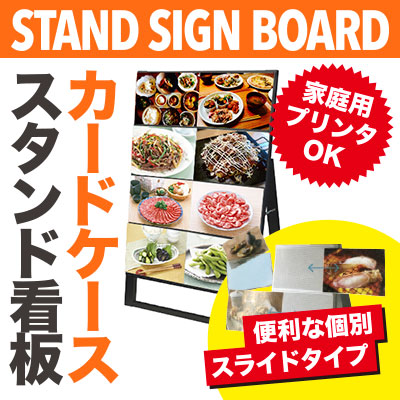【B5・片面2列】カードケーススタンド看板ロータイプ ブラック BCCSK-B5Y8K メニューボード 看板 店舗用 看板 スタンド A型看板 sh【個人宅配送不可】
