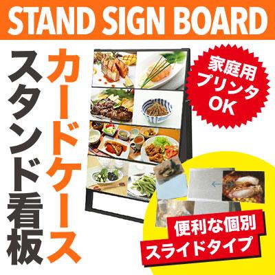 【B5・両面2列】カードケーススタンド看板ロータイプ ブラック BCCSK-B5Y16R メニューボード 看板 店舗用 看板 スタンド A型看板 sh【個人宅配送不可】