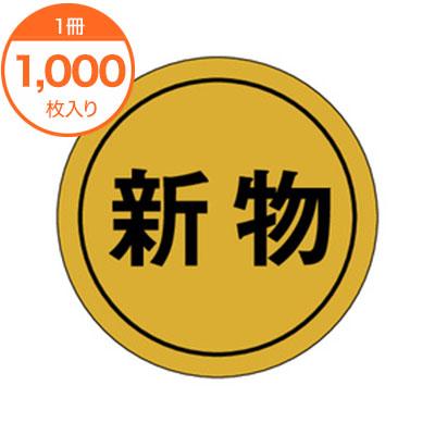 おトク シール ラベル K-0016 日時指定 1000枚 新物