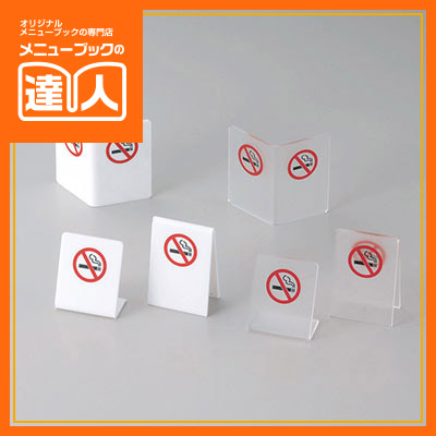 【サインプレート】L型禁煙(片面) SI-41 /卓上用品/業務用/プレート/ta