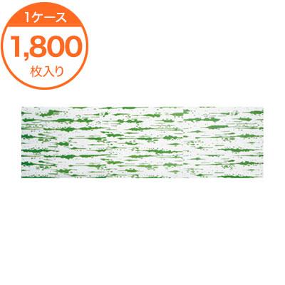 【人竹文庫】 食肉 晒(80)緑 19X6.5 200枚