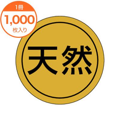 シール 低廉 ラベル K-0007 天然 1000枚 公式