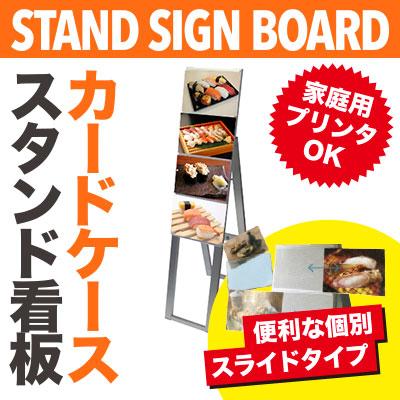 【B5・片面1列】カードケーススタンド看板 ハイタイプ シルバー CCSK-B5Y4KH メニューボード 看板 店舗用 看板 スタンド A型看板 sh【個人宅配送不可】