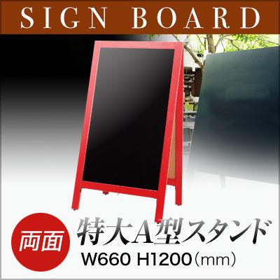 【太枠特大A型スタンド】 ABS-401 /黒板 ブラックボード/業務用/POP用品/A型看板/両面タイプ/sh
