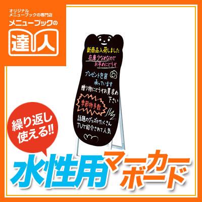 【くま型】マーカーボードスタンド看板 ロングタイプ PPSKSL45x90K-KMF メニューボード 黒板 黒板ボード 看板 店舗用 看板 スタンド A型看板 sh【個人宅配送不可】