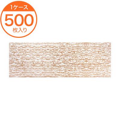 【人竹文庫】 ラミ食肉(170) 23X8.5 100枚