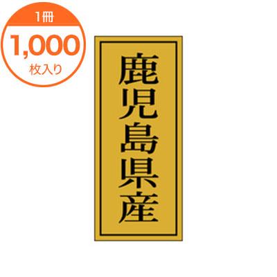 入手困難 シール ラベル K-1139 新商品!新型 1000枚 鹿児島県産