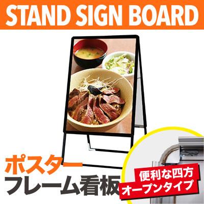 【屋内仕様・A1・両面】ポスターフレームスタンド看板 PGSK-A1R メニューボード 看板 店舗用 看板 スタンド A型看板 sh【個人宅配送不可】