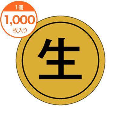 シール ラベル K-0004 日本限定 生 大幅にプライスダウン 1000枚