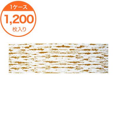 【人竹文庫】 食肉 晒(120)茶 19X6 200枚