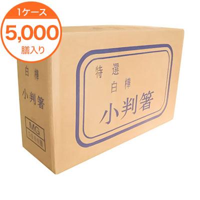 【割箸】 白樺 小判 5000膳入 1ケース