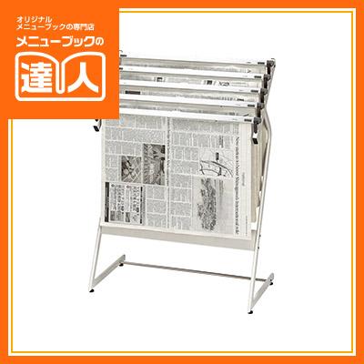 【新聞ラック】新聞ばさみ5本 CL-94W 新聞収納 業務用 マガジンラック オフィス収納・事務 sh