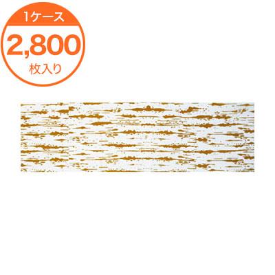 【人竹文庫】 食肉 晒(80)茶 17X5 200枚