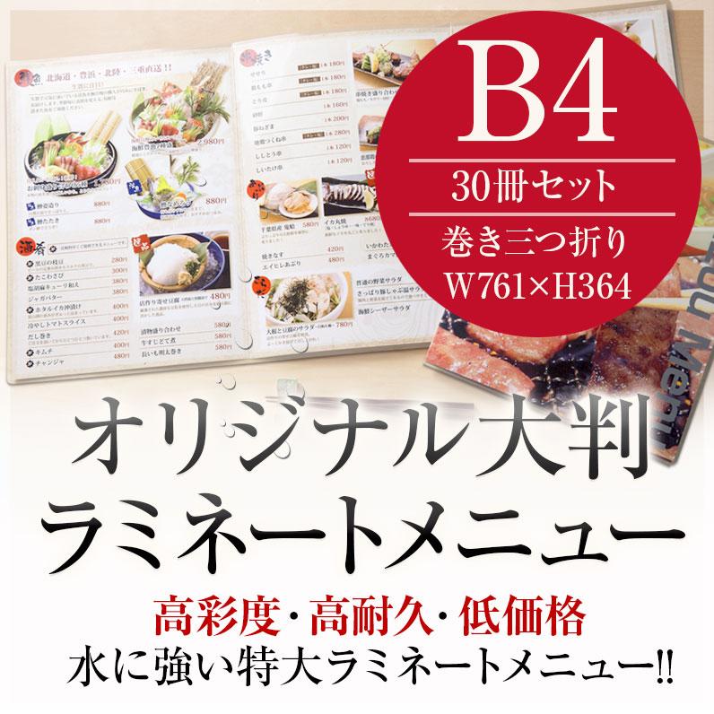 【オーダーメイドメニューブック】大判ラミネート仕上がりB4【巻き三つ折り/30部セット】/om
