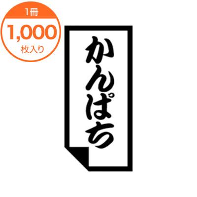 シール 通販 激安 ラベル K-0600 かんぱち 爆安プライス 1000枚