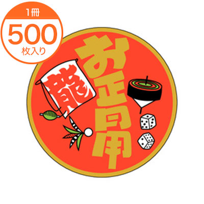 シール バースデー 記念日 ギフト 贈物 お勧め 通販 ラベル C-0149 お正月用 交換無料 500枚