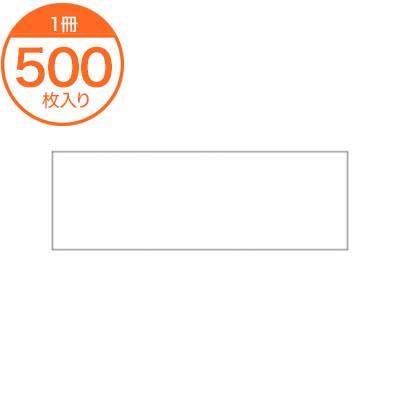 国内正規品 シール ラベル オンラインショップ Q-0040 透明シール15X45 500枚