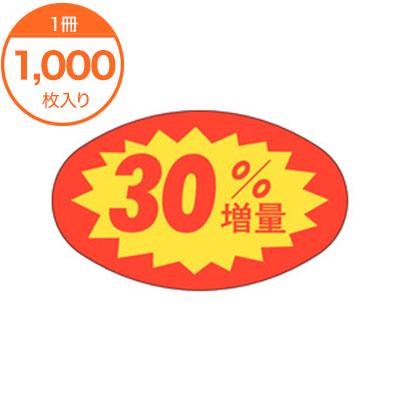 シール ラベル A-0513 高級品 30%増量 限定品 1000枚