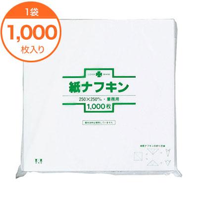 紙ナプキン ナフキン白 #7 1000枚入 1袋 人気 サービス 18cm
