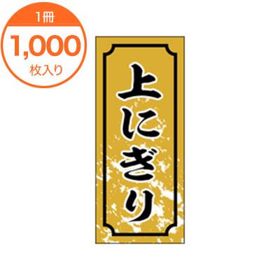 直営店 シール ラベル S-0326 1000枚 上にぎり 入荷予定