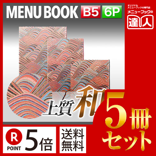 【ポイント5倍!!まとめ買い5冊セット!!】【B5サイズ・6ページ】都しぼり高級手すき和紙メニュー外カバー付き(ひも綴じ) MTmiyako-102 業務用 メニューカバー B5サイズのメニューブック 飲食店 メニューブック メニューブック B5 お品書き me
