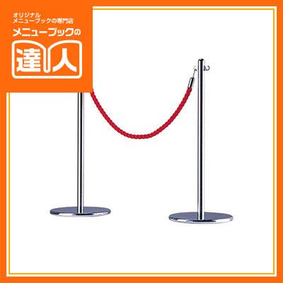 【パーテーションポールL】クローム PS-202 /ガイドポール/業務用/ポールスタンド/ガイドロープ/sh
