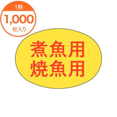 価格交渉OK送料無料 シール ラベル M-0819 1着でも送料無料 煮魚焼魚用 1000枚
