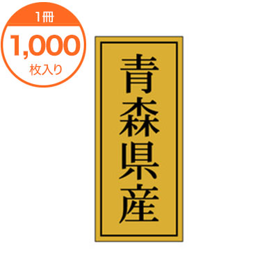 直営ストア シール 驚きの値段で ラベル K-1101 1000枚 青森県産