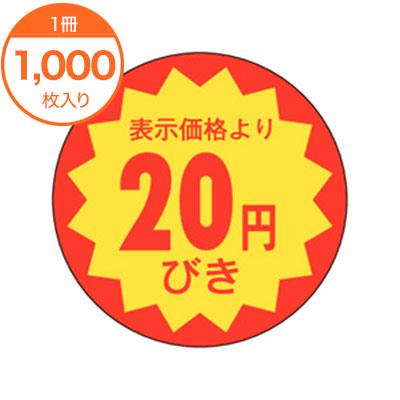 シール ラベル いつでも送料無料 E-0010 1000枚 2020モデル 20円引き