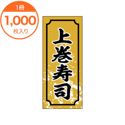 シール ラベル いよいよ人気ブランド 値引き S-0328 上巻寿司 1000枚