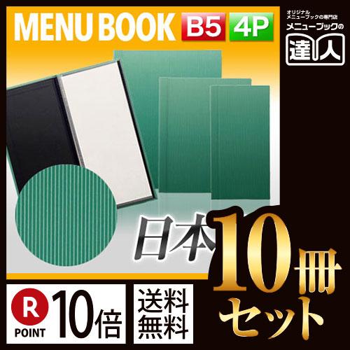 【ポイント10倍!!まとめ買い10冊セット!!】【B5サイズ・4ページ】ストライプメニュー(スライド式) MTSB-932 業務用/メニューカバー/B5サイズのメニューブック/飲食店 メニューブック/激安メニューブック/メニューブック B5/お品書き/メニュー入れ/me